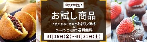人気の手土産をお試し価格で!1,000円&1,500円 3/31(土)まで
