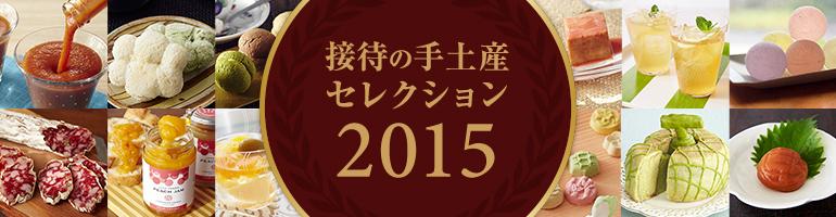 接待の手土産セレクション 2015