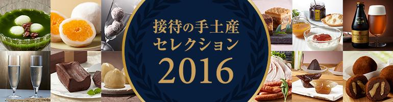 接待の手土産セレクション 2016