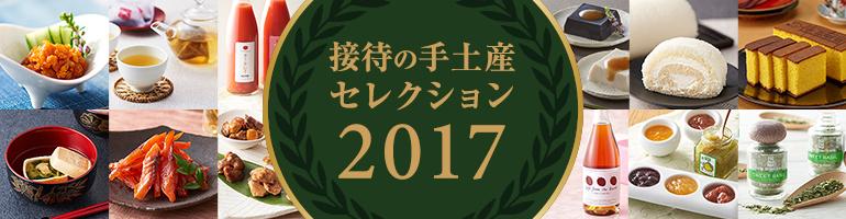 接待の手土産セレクション 2017