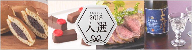 接待の手土産セレクション 2018 入選