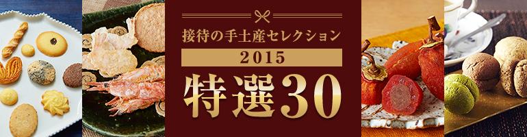 接待の手土産セレクション 2015 特選