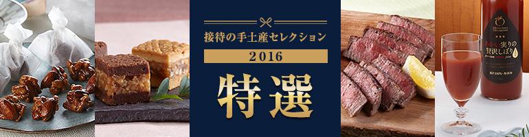 接待の手土産セレクション 2016 特選