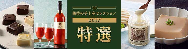 接待の手土産セレクション 2017 特選
