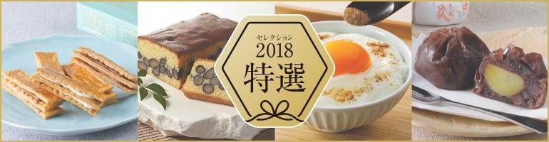 接待の手土産セレクション 2018 特選