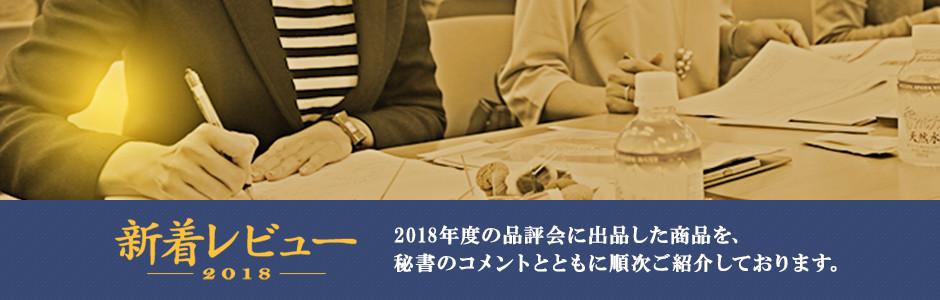 2018新着レビューページ