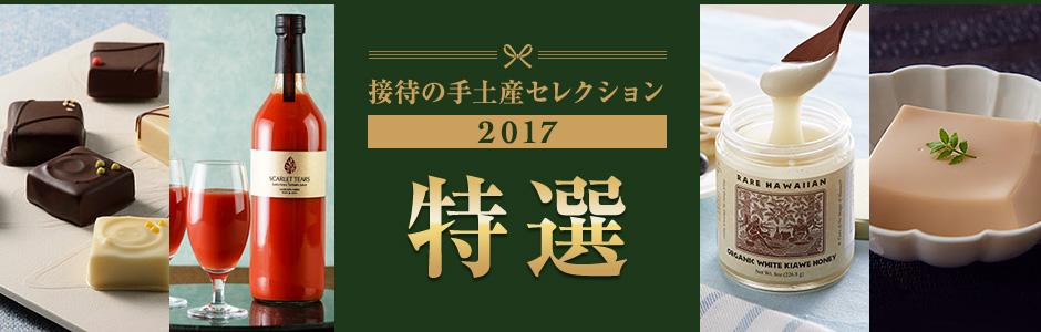 接待の手土産セレクション2017 特選