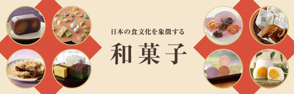 日本の食文化を象徴する「和菓子」