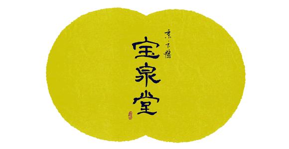 山川に恵まれた京都で、豆菓子を作り続けて67年