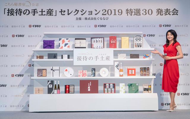 藤原紀香さんもお気に入り! 「接待の手土産」セレクション2019 特選30 発表会レポート