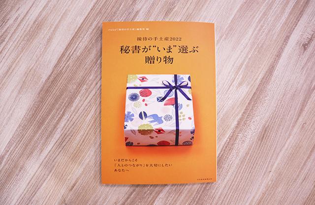 """9月13日発売! ムック本「接待の手土産2022 秘書が""""いま""""選ぶ贈り物」"""