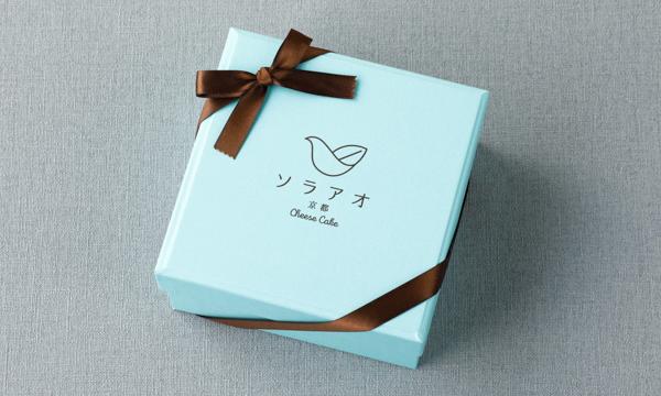 プレミアムコラボチーズケーキ京都ブランドセレクションの包装画像