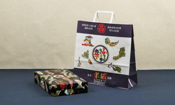 信州・水城 野菜茶漬 至高の紙袋画像