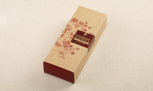 秋田県産ラズベリーのカステラの包装画像