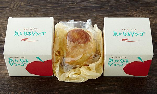 気になるリンゴ(アップルパイ)の箱画像