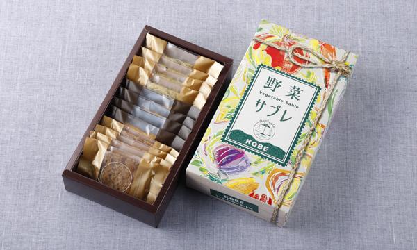 野菜サブレ詰め合わせの箱画像