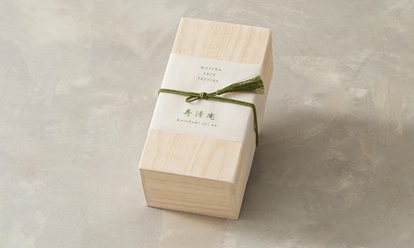 東京浅草 寿清庵 宇治抹茶レアテリーヌの包装画像