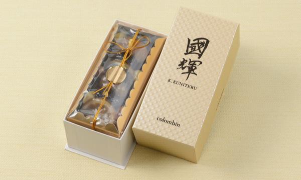 特選パウンドケーキ 國輝の箱画像