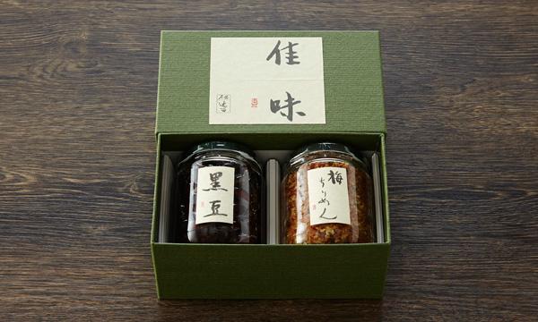 「料理屋の瓶詰」 佳味(カミ)2本入り 黒豆・梅ちりめんの箱画像