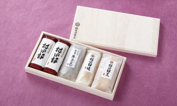 萩焼き抜き蒲鉾詰め合わせ 「村四郎づくし」の箱画像
