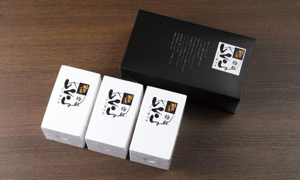 極粒いくら 3本入の箱画像