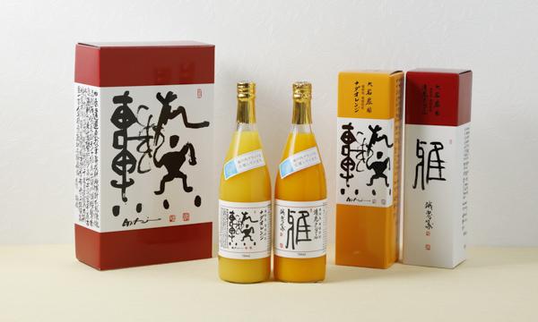 オレンジジュース2本セットギフト用はがきの包装画像
