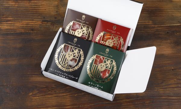 スペイン王室献上品生ハムセットの箱画像