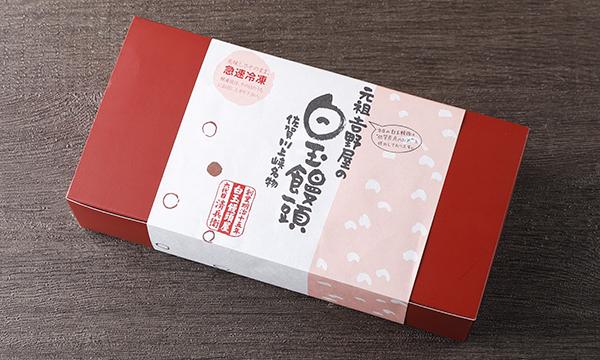 元祖吉野屋 冷凍白玉饅頭の包装画像