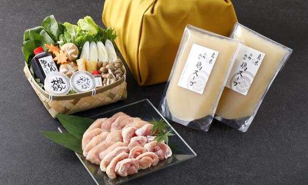 京の水炊きセット~名物 活鶏水煮(水炊き)~の内容画像