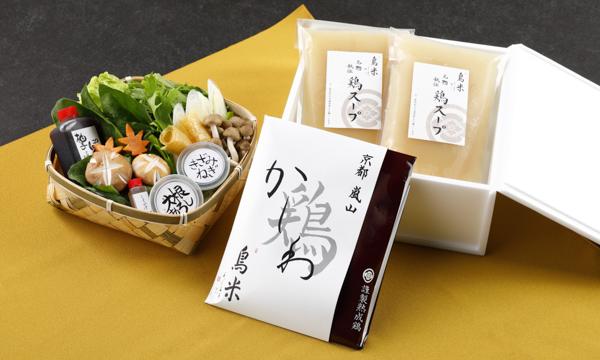 京の水炊きセット~名物 活鶏水煮(水炊き)~の箱画像