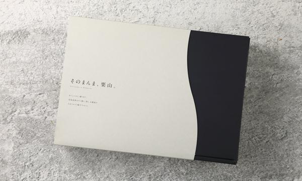 すべて北海道栗山町産のたまごかけご飯ギフトボックスの包装画像