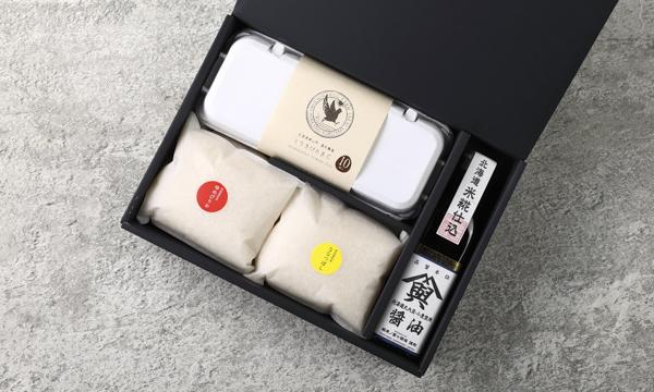 すべて北海道栗山町産のたまごかけご飯ギフトボックスの箱画像