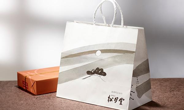 創作栗きんとん 栗苞(くりづつみ)の紙袋画像