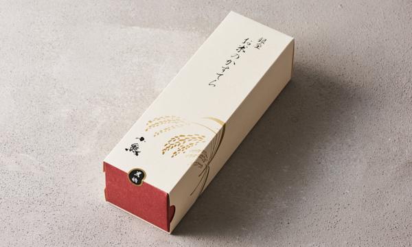銀座 お米のかすてら【黒糖】の包装画像
