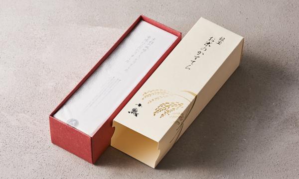 銀座 お米のかすてら【黒糖】の箱画像