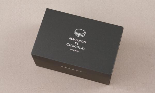 マカロンボーロMIXオリジナルギフトセットの包装画像
