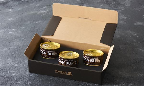 缶詰ハンバーグ(ハンバーグオイル漬)3缶セットの箱画像