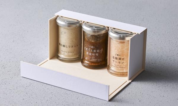 10% I am の人気発酵食品詰め合わせの箱画像