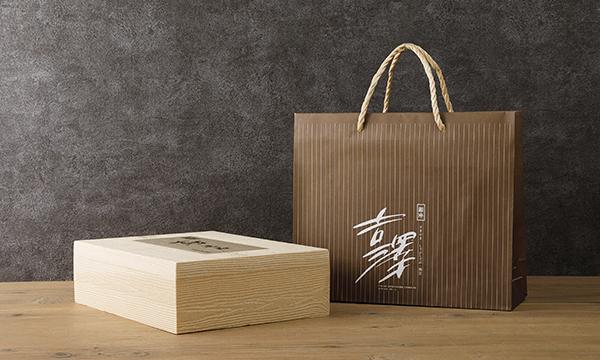 銀座の老舗吉澤のタレ4本セットの紙袋画像