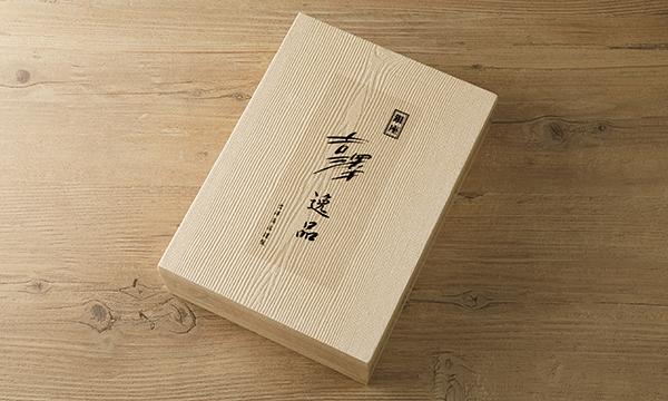 銀座の老舗吉澤のタレ4本セットの包装画像