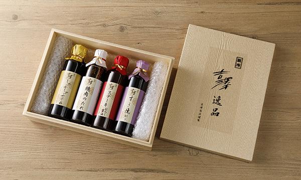 銀座の老舗吉澤のタレ4本セットの箱画像