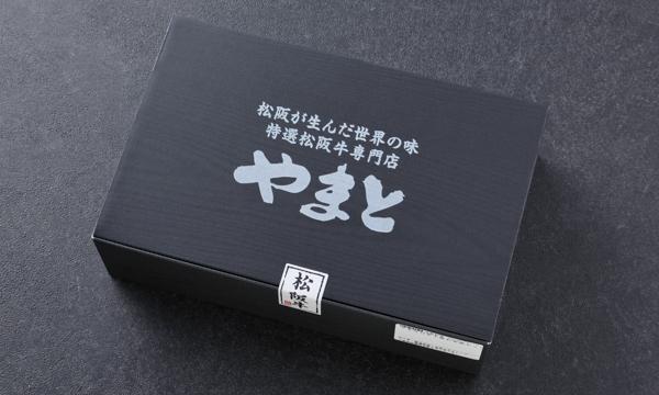 特選松阪牛専門店やまとの人気惣菜セットの包装画像