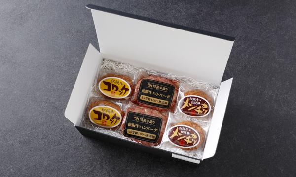 特選松阪牛専門店やまとの人気惣菜セットの箱画像