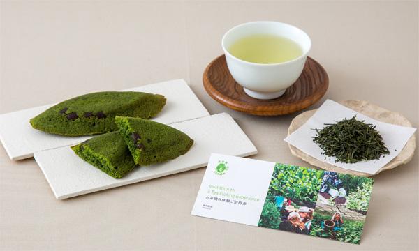 お茶好きに贈る「手摘みの伝統茶」~焼き菓子と体験付き~の内容画像