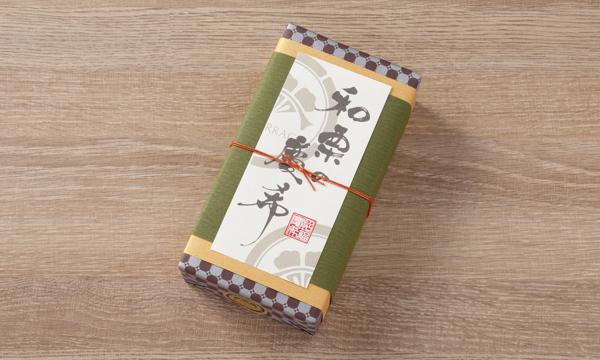 和栗の慶希の包装画像