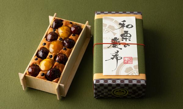 和栗の慶希の箱画像