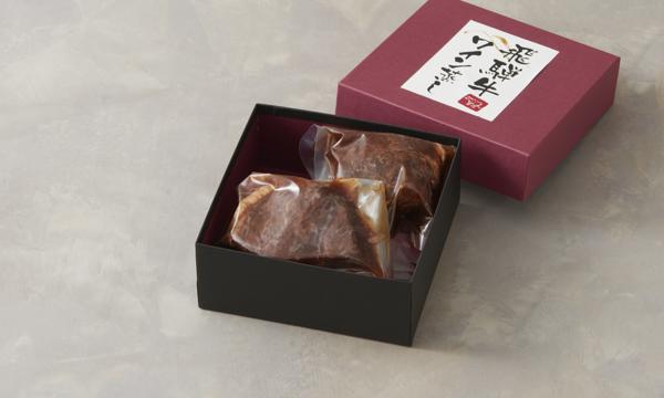 飛騨牛ワイン蒸しの箱画像