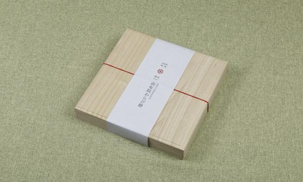 由布院わらび餅 詰め合わせ (桐箱入り)の包装画像