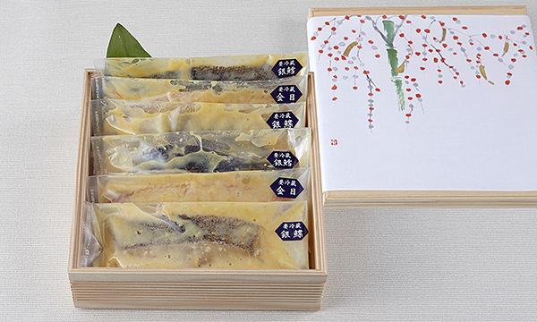 メイプル西京焼の箱画像