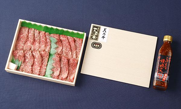 鳥取県産「黒毛和牛」焼肉盛合せ400gたれセットの箱画像